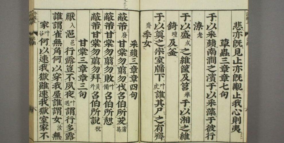 为什么说《诗经》是我国最早的诗歌总集?
