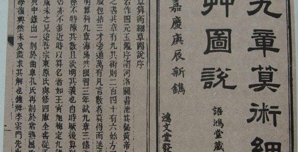 """为什么中国古代把""""数学""""称为""""算术""""?"""