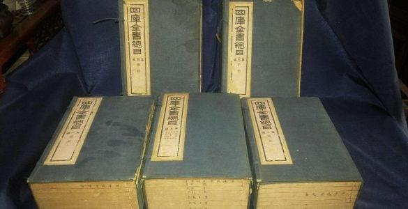 为什么说《四库全书》是我国最大的文献丛书?